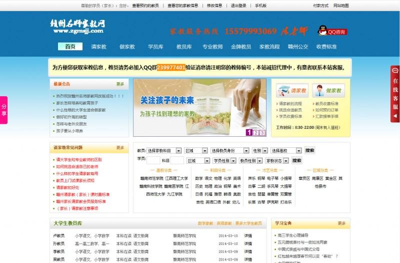 家教网站加盟代理 中国名师家教网